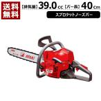 シングウ エンジン式チェンソー efco141SP (39.0cc・バー40cm)