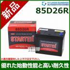 HYUNDAI ヒュンダイ バッテリー 85D26R 国産車用