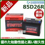 ヒュンダイ 国産車用 (STARTER) 密閉型バッテリー 85D26R