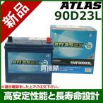 アトラス 充電制御車用 バッテリー[ATLASBX] EMF 90D23L-AT 密閉型