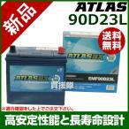 アトラス 充電制御車用 バッテリー EMF 90D23L 密閉式