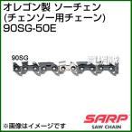 SARP ソーチェン チェンソー用チェーン 90SG-50E [オレゴン(OREGON)製チェーン]