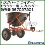ハスクバーナ ライダー/トラクター用 スプレッダー(散布機) 967027201