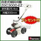 草刈り機 ZGC300D-EZ 刈払機 草刈機