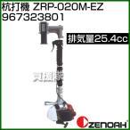 ゼノア 杭打機 ZRP-020M-EZ 25.4cc 967323801 [25.4]