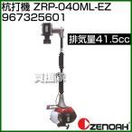 ゼノア 杭打機 ZRP-040ML-EZ 41.5cc 967325601 [41.5]