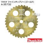 マキタ ファインチップソー ゴールド A-35732 カラー:ゴールド