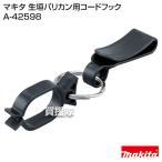 マキタ 生垣バリカン用コードフック A-42598