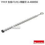 マキタ 生垣バリカン用替刃 A-49856