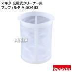 Yahoo!買援隊ヤフー店マキタ コードレス掃除機 充電式クリーナー用プレフィルタ A-50463