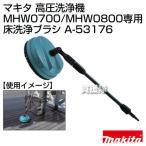 高圧洗浄機専用 床洗浄ブラシ A-53176