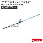 マキタ ヘッジトリマアタッチメント EN400MP A-53914