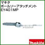 マキタ ポールソーアタッチメント EY401MP A-53936