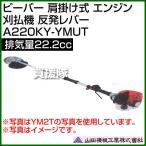 ビーバー 肩掛け式 エンジン 刈払機 反発レバー 排気量22.2cc 山田機械工業 A220KY-YMUT [22.2cc]