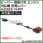 ビーバー 肩掛け式 エンジン 刈払機 反発レバー 排気量22.5cc 山田機械工業 A232Z-YHRT 22.5cc
