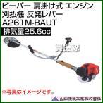 ビーバー 肩掛け式 エンジン 刈払機 反発レバー 排気量25.6cc 山田機械工業 A261M-BAUT 25.6cc