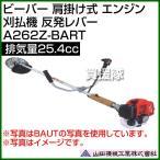 ビーバー 肩掛け式 エンジン 刈払機 反発レバー 排気量25.4cc 山田機械工業 A262Z-BART [25.4cc]
