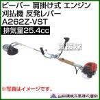ビーバー 肩掛け式 エンジン 刈払機 反発レバー 排気量25.4cc 山田機械工業 A262Z-VST 25.4cc