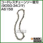 BLACK&DECKER コードレスチェーンソー替刃 A6158 [チェーンタイプ:90SG-34コマ]