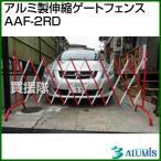 アルミス アルミ製伸縮ゲートフェンス AAF-2RD