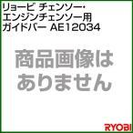 リョービ チェンソー・エンジンチェンソー用 ガイドバー AE12034