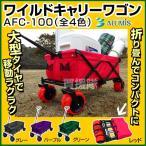 アルミス フォールディング ワイルドキャリーワゴン AFC-100
