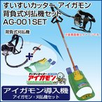 刈払機 草刈機 水田 AG-001SET
