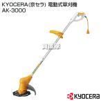 草刈り機 リョービ AK-3000 草刈機