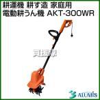 アルミス 耕運機 耕す造 家庭用 電動耕うん機 AKT-300WR