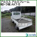 アルミス アルミフレーム 軽トラ幌 AKT-5