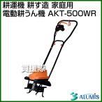 アルミス 耕運機 耕す造 家庭用 電動耕うん機 AKT-500WR