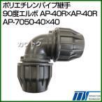 株式会社イリテック ポリエチレンパイプ継手 90度エルボ AP-40R×AP-40R AP-7050-40×40