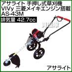 アサライト 手押し式草刈機 VIVy 三菱メイキエンジン搭載 AS-43M 42.7