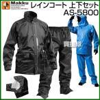 レインスーツ 耐久防水 セブンポイント AS-5800 マック
