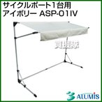 アルミス サイクルポート 1台用 アイボリー ASP-01IV カラー:アイボリー
