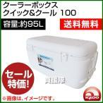 igloo(イグルー) クーラーボックス クイック&クール 100 [QUICK&COOL 100] [容量:約95L]