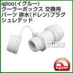 igloo(イグルー) クーラーボックス 交換用パーツ 排水(ドレン)プラグ シュレデッド【IGLOO-PARTS】