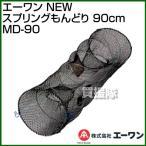 エーワン NEW スプリングもんどり 90cm MD-90 サイズ:30×30×90cm
