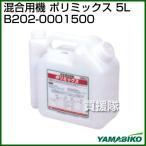 新ダイワ 混合容器 ポリミックス 5L B202-0001500