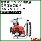 ビーバー 背負式 エンジン 刈払機 (刃角度固定式棹) B337M/GTCLM [32.6cc]