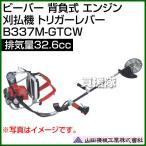 ビーバー 背負式 エンジン 刈払機 トリガーレバー 排気量32.6cc 山田機械工業 B337M-GTCW [32.6cc]