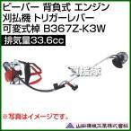 ビーバー 背負式 エンジン 刈払機 トリガーレバー 可変式棹 排気量33.6cc 山田機械工業 B367Z-K3W 33.6cc