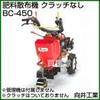 向井工業 肥料散布機 ブロードキャスター BC-450