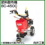 向井工業 肥料散布機 ブロードキャスター BC-450C