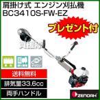 草刈り機 ゼノア BC3410S-FW-EZ 草刈機