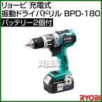 リョービ 充電式振動ドライバドリル BPD-180