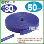送水ホース2インチ 50mm×30m クラレプラスチックス