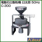 国光社 電動石臼製粉機 臼太郎 50Hz C-300