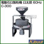 国光社 電動石臼製粉機 臼太郎 60Hz C-300