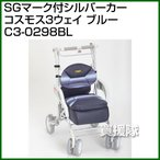 SGマーク付シルバーカー コスモス3ウェイ ブルー C3-0298BL 座席使用可